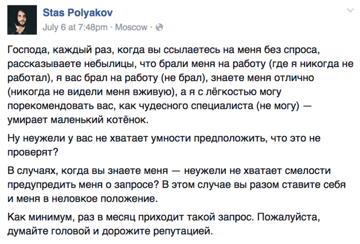 facebook_stas_polyakov